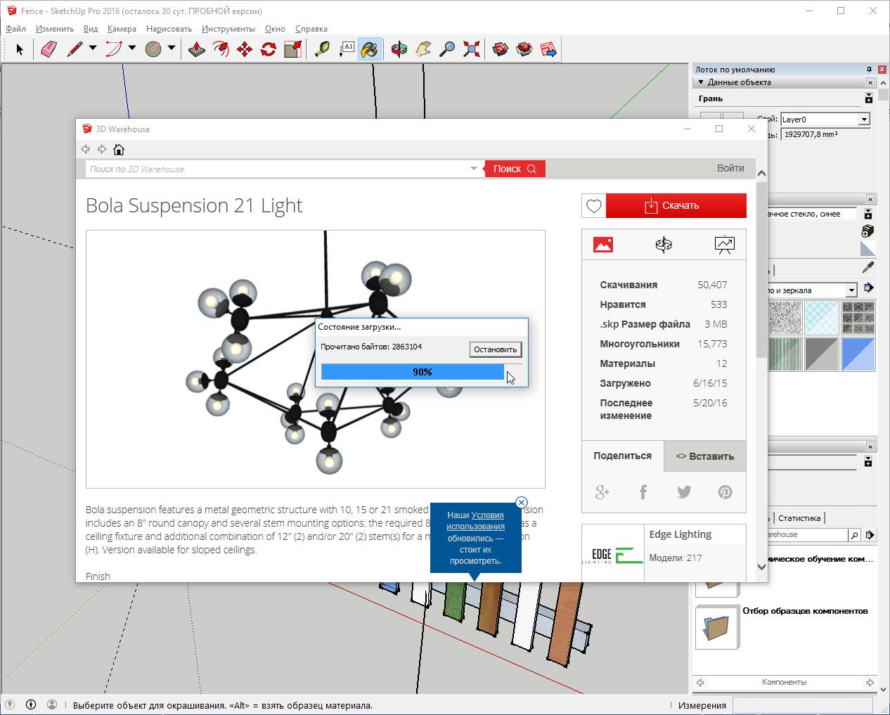 Google sketchup Russian version  Google SketchUp Pro free download