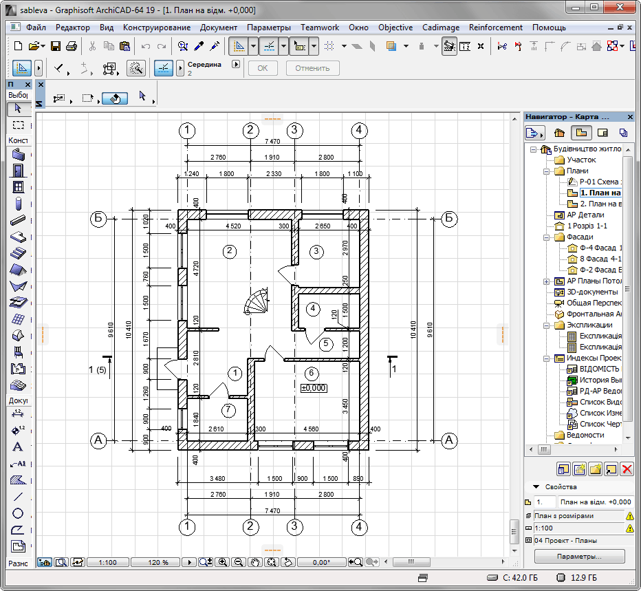 Программа проектирование зданий и сооружений скачать