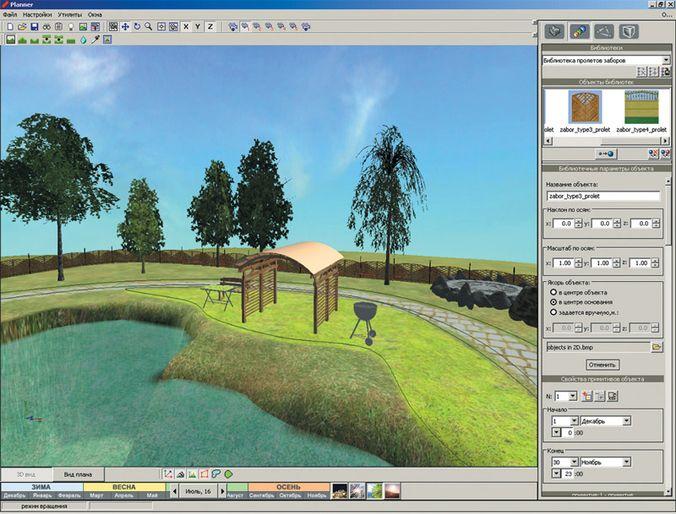 программа для моделирования ландшафтного дизайна скачать бесплатно
